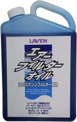 LAVEN エアーフィルターオイル 1L